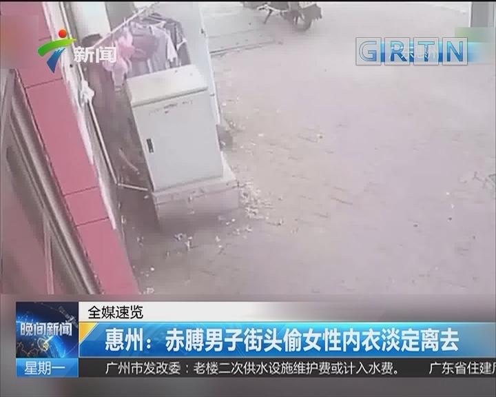 惠州:赤膊男子街头偷女性内衣淡定离去