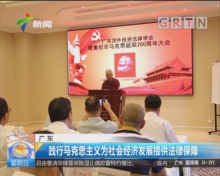 广东:践行马克思主义为社会经济发展提供法律保障