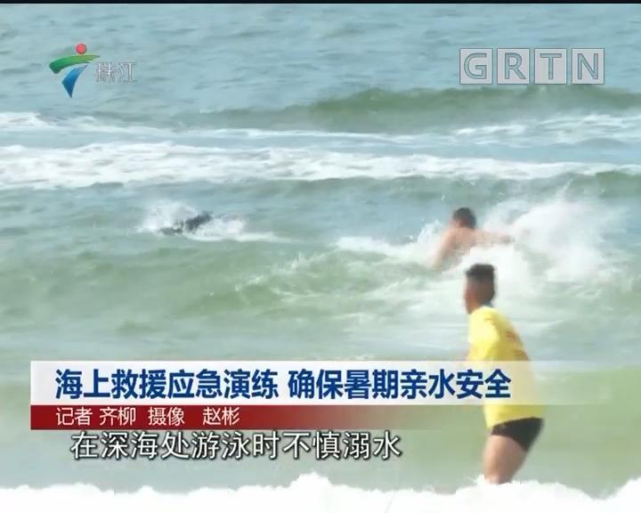 海上救援应急演练 确保暑期亲水安全