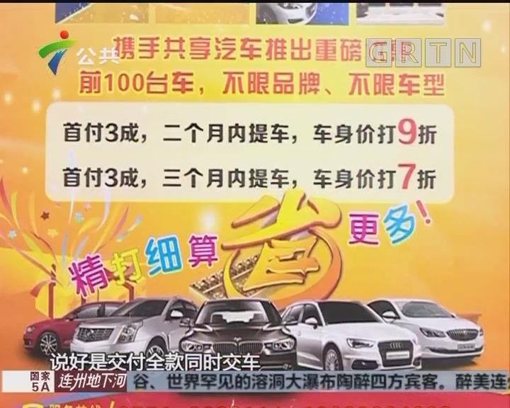 街坊求助:被优惠吸引购车 将近半年仍无法提车