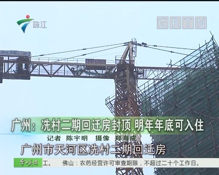 广州:冼村二期回迁房封顶 明年年底可入住