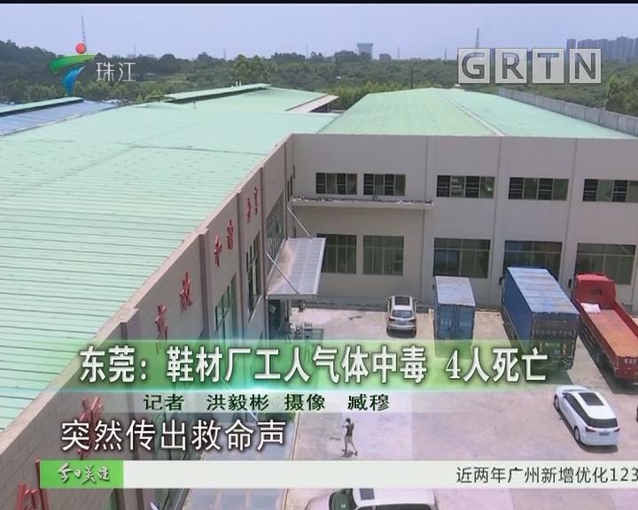 东莞:鞋材厂工人气体中毒 4人死亡