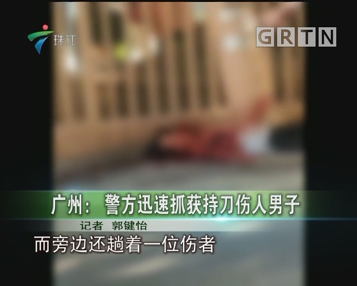 广州:警方迅速抓获持刀伤人男子