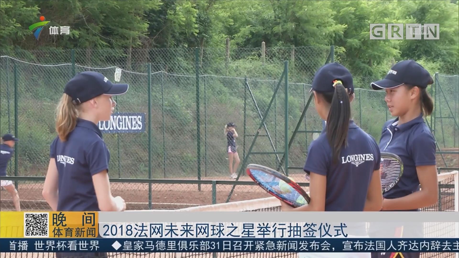 2018法网未来网球之星举行抽签仪式