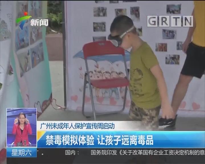 广州未成年人保护宣传周启动:禁毒模拟体验 让孩子远离毒品