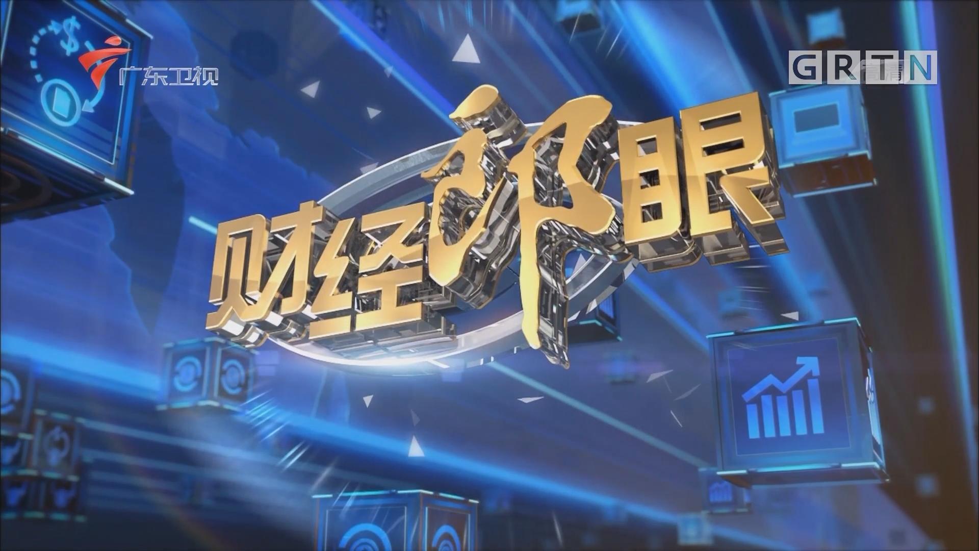 """[HD][2018-05-28]财经郎眼:A股""""入摩""""之后"""