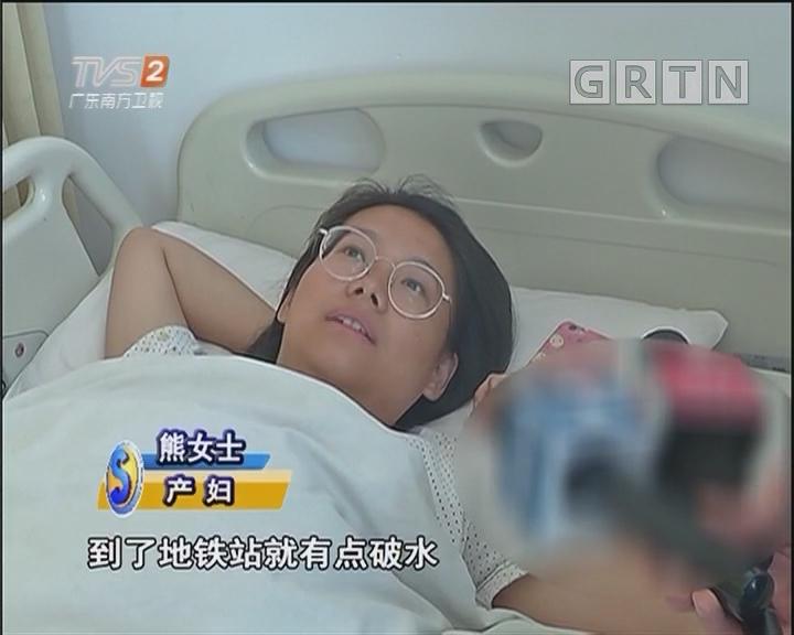 女子临盆 车上产子
