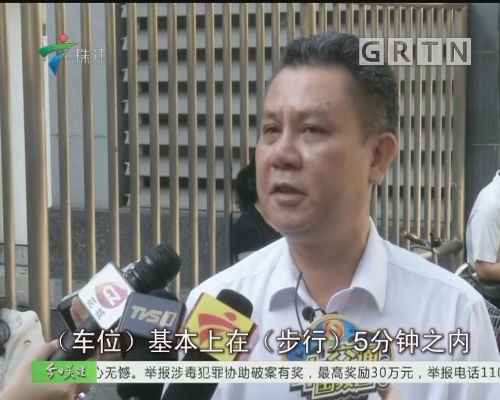 广州:学校临时车位投放 缓解接送难