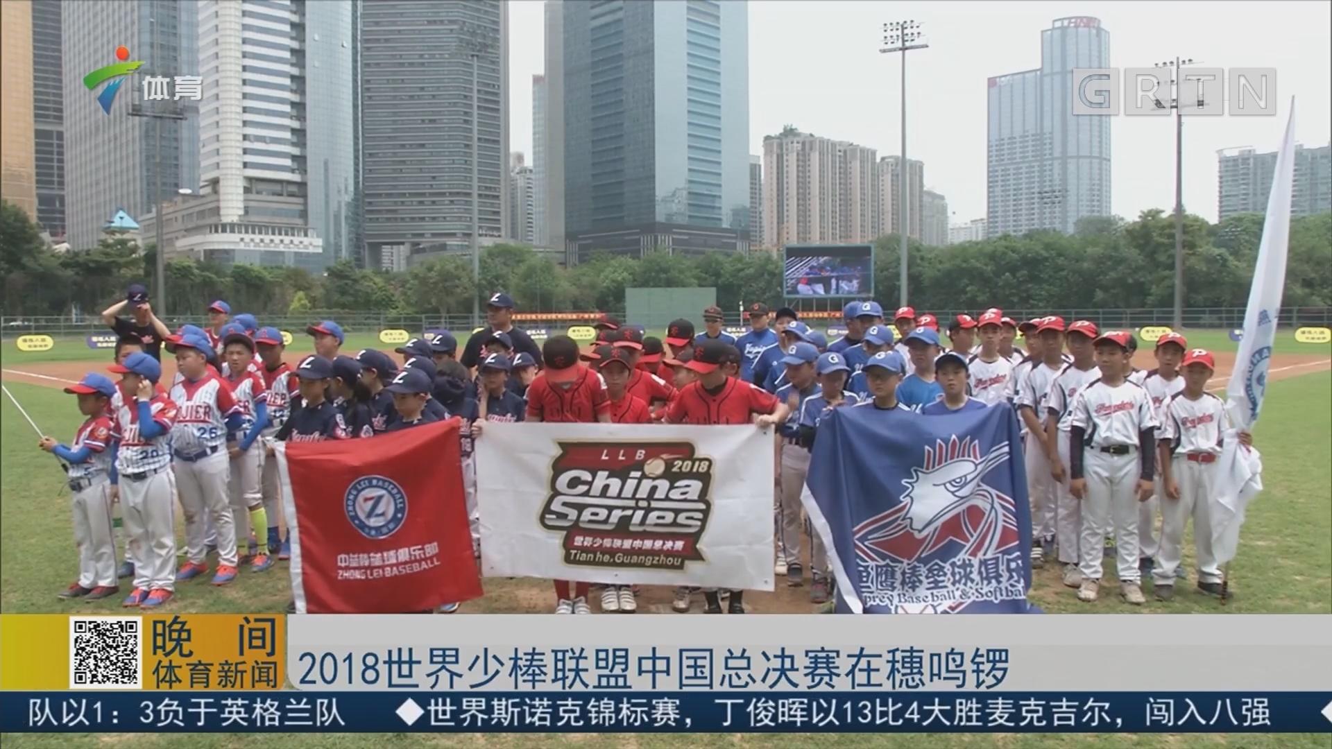 2018世界少棒联盟中国总决赛在穗鸣锣
