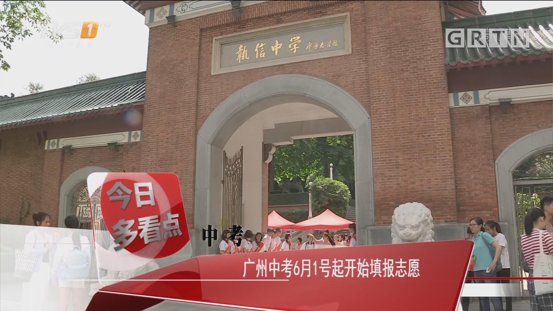 中考:广州中考6月1号起开始填报志愿