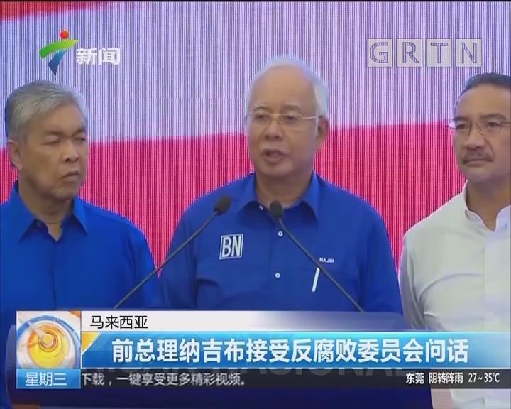 马来西亚:前总理纳吉布接受反腐败委员会问话