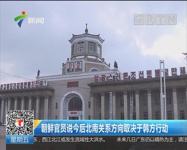 朝鲜官员说今后南北关系方向取决于韩方行动
