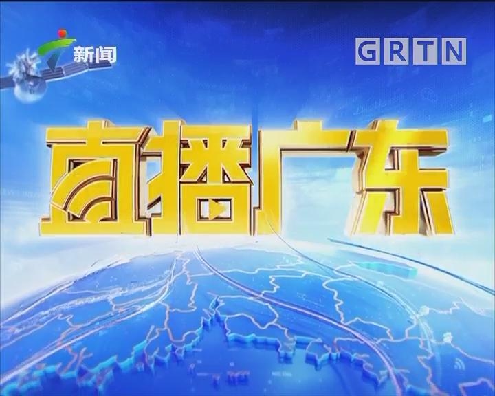 [2018-05-20]直播广东:广东:今起广深城际全线可银联闪付乘车