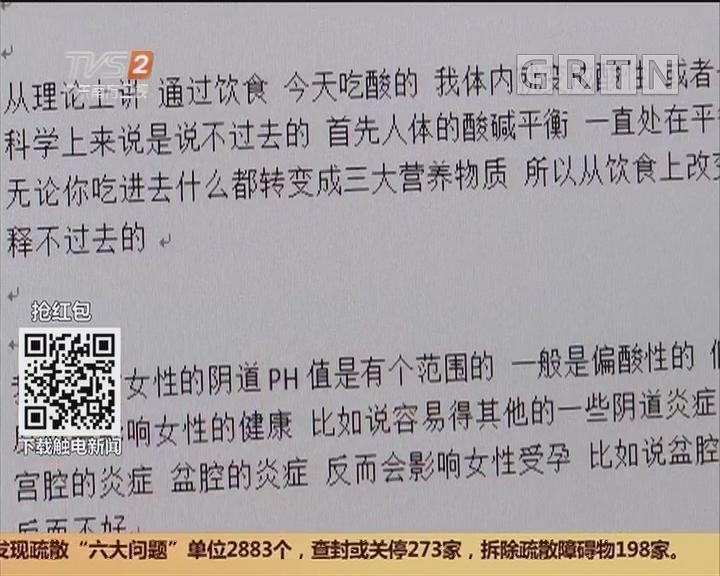 """踢爆虚假宣传:网上再现""""生男神药"""" 涉虚假宣传被下架"""
