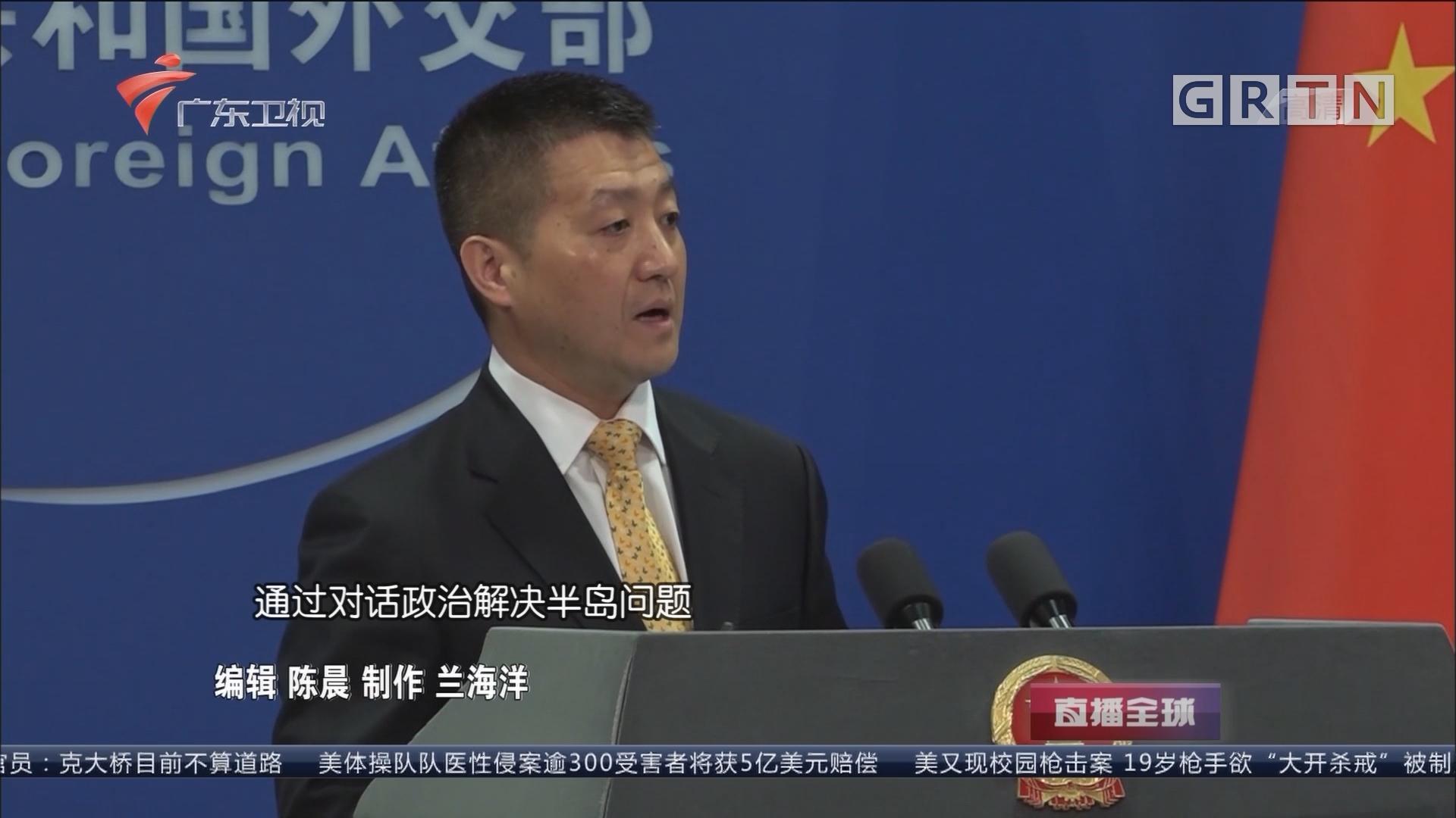 外交部长王毅谈当前朝鲜半岛局势 王毅:各方需要相向而行 而不是背道而驰