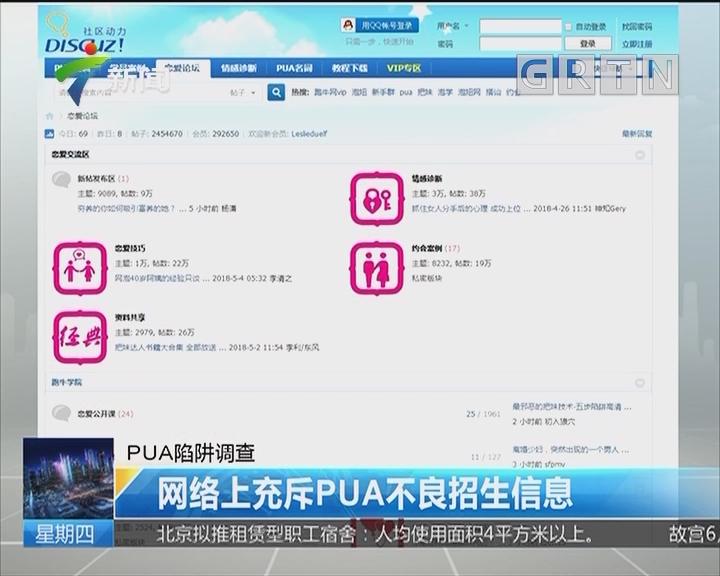 PUA陷阱调查:网络上充斥PUA不良招生信息