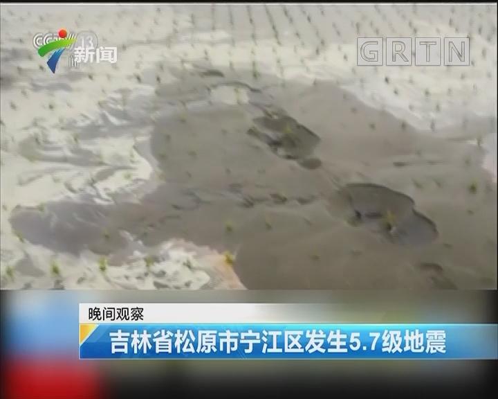 吉林省松原市宁江区发生5.7级地震