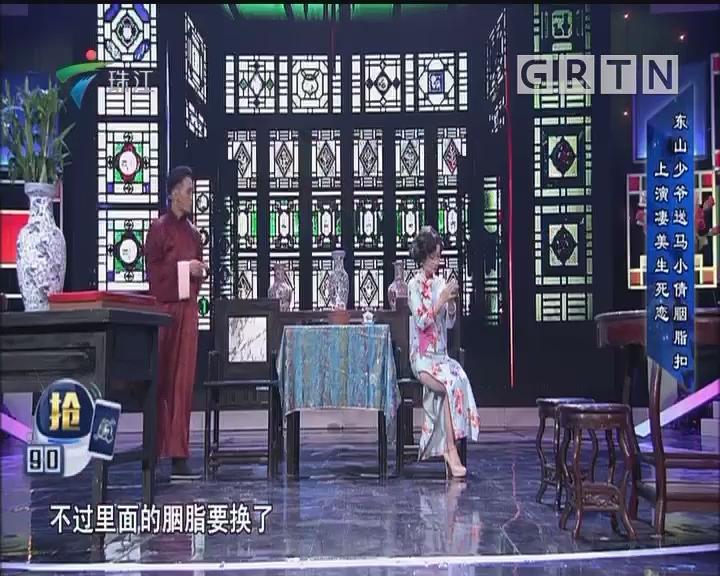[2018-05-13]粤韵风华