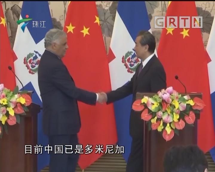多米尼加宣布同中国建交