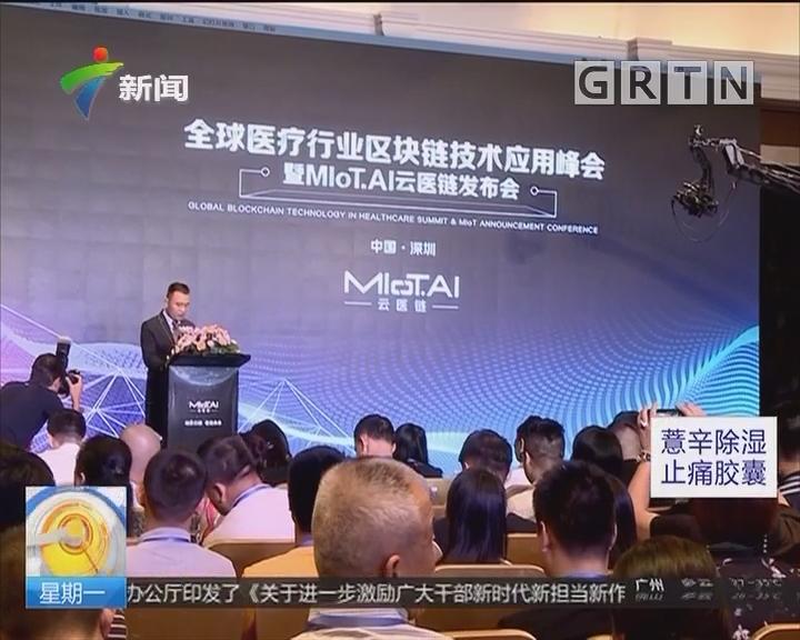 深圳:全球医疗行业区块链技术应用峰会