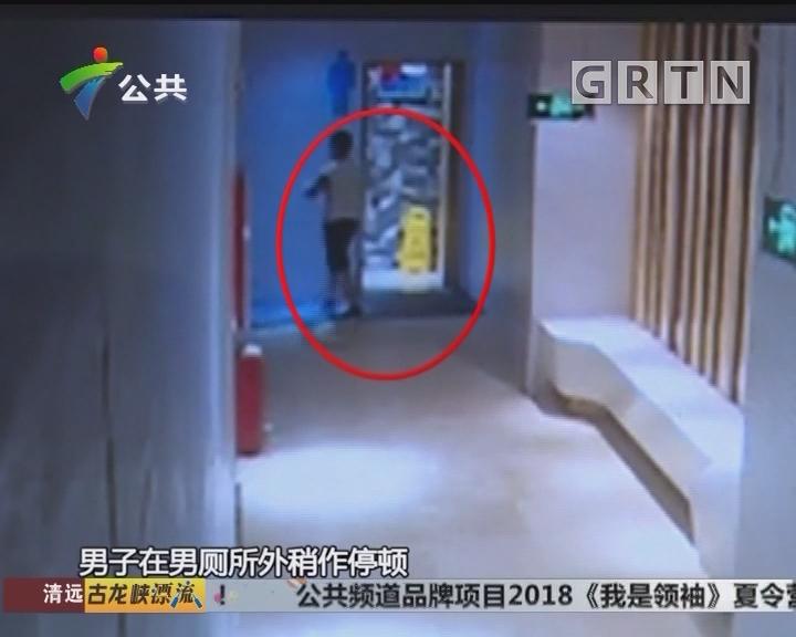 中山:男子多次进出女厕偷拍 被警方抓获