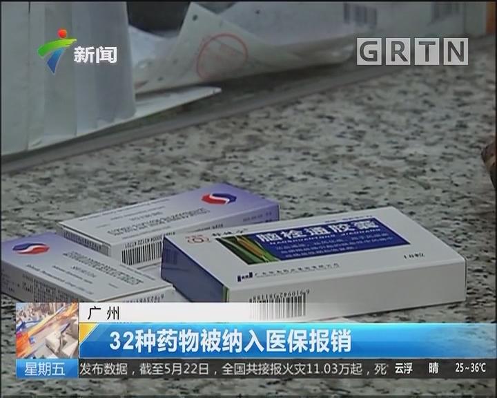 广州:32种药物被纳入医保报销