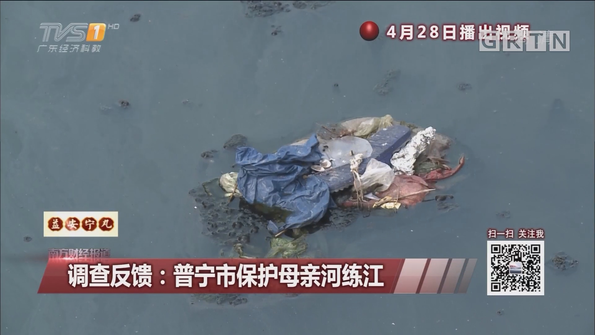 调查反馈:普宁市保护母亲河练江