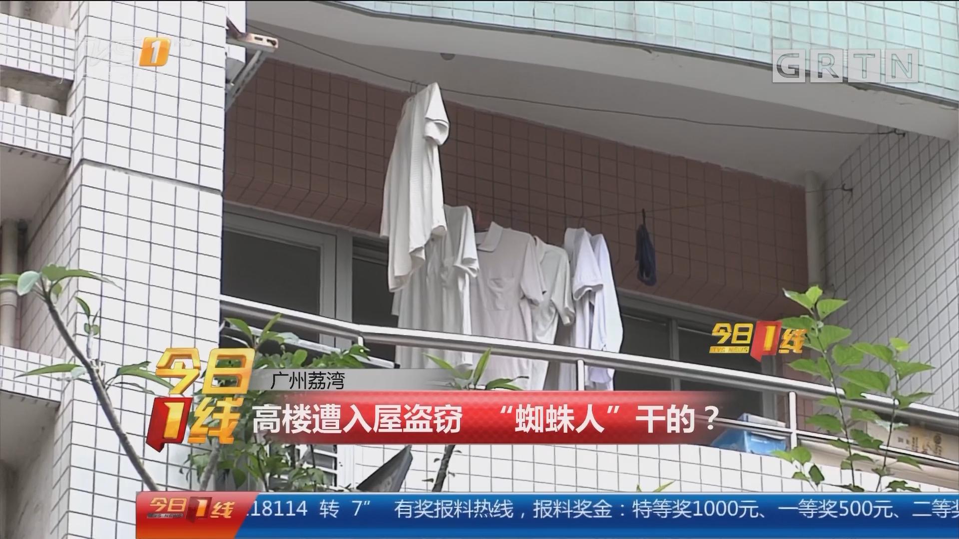 """广州荔湾:高楼遭入屋盗窃 """"蜘蛛人""""干的?"""