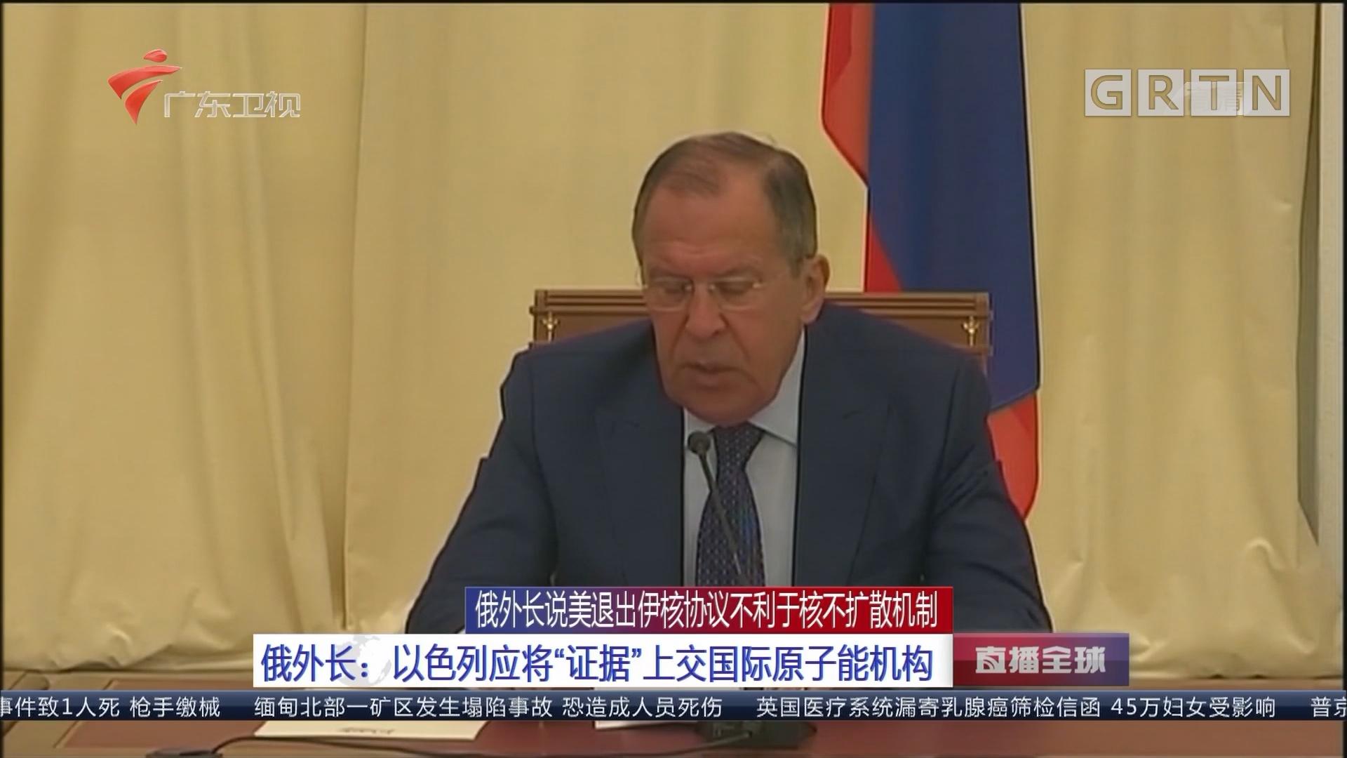 """俄外长说美退出伊核协议不利于核不扩散机制 俄外长:以色列应将""""证据""""上交国际原子能机构"""