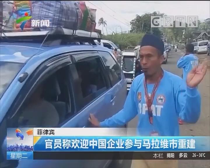 菲律宾:官员称欢迎中国企业参与马拉维市重建