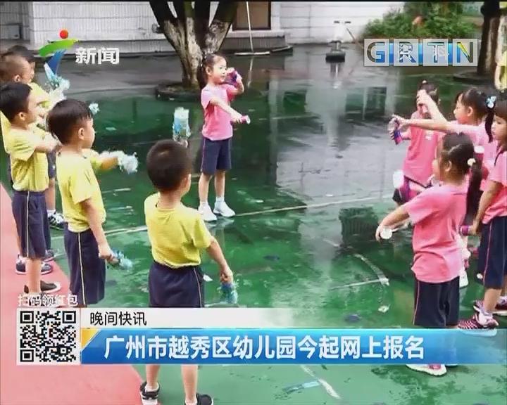 广州市越秀区幼儿园今起网上报名