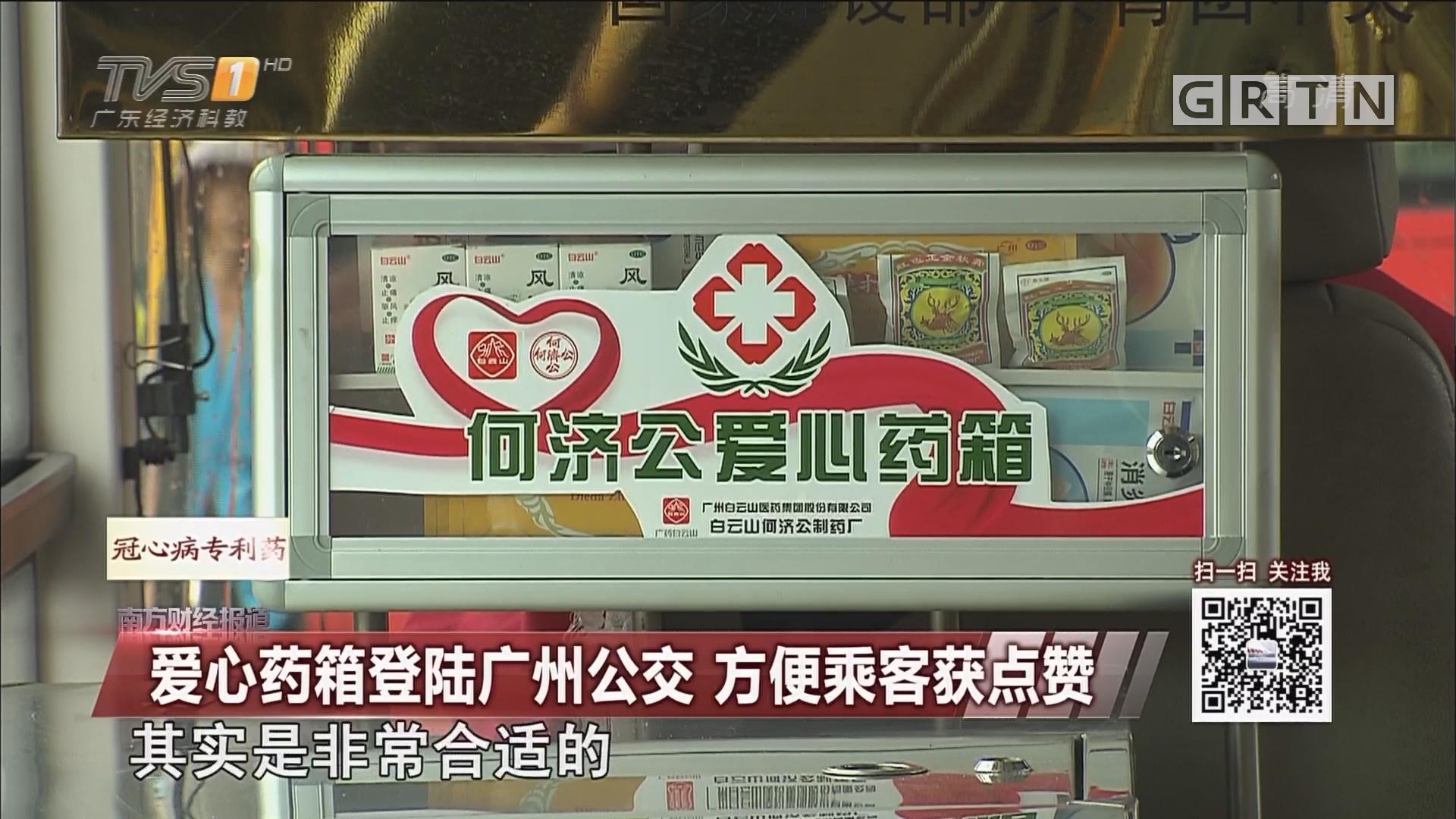 爱心药箱登陆广州公交 方便乘客获点赞