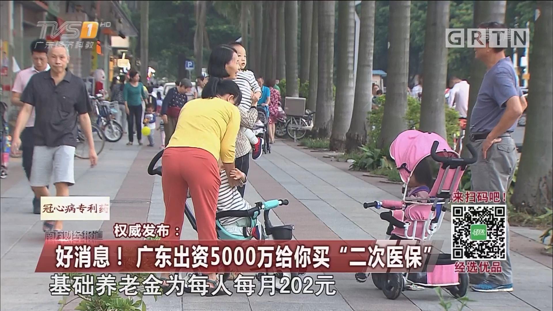 """好消息!广东出资5000万给你买""""二次医保"""""""