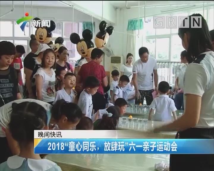 """2018""""童心同乐,放肆玩""""六一亲子运动会"""