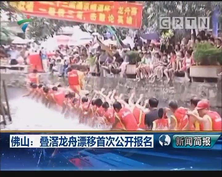 佛山:叠滘龙舟漂移首次公开报名