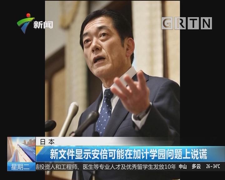 日本:新文件显示安倍可能在加计学园问题上说谎