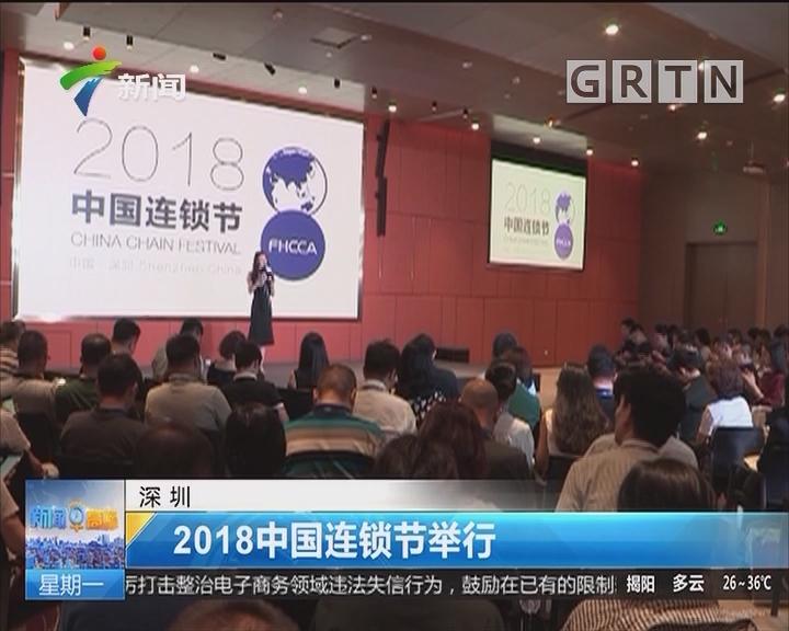 深圳:2018中国连锁节举行