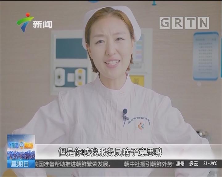 """国际护士节:""""戏精""""女护士爆笑视频成网红"""