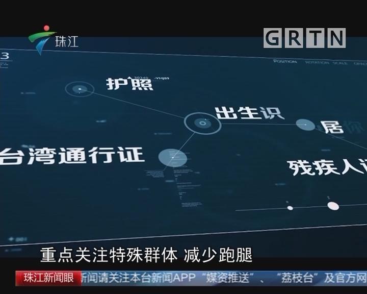 """一站通办民生服务""""粤省事""""上线"""