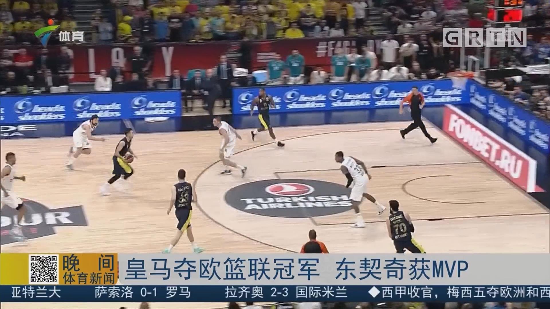 皇马夺欧篮联冠军 东契奇获MVP