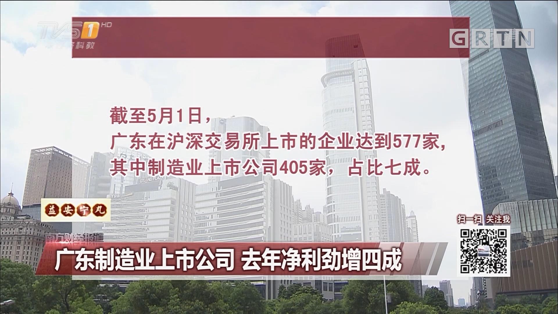 广东制造业上市公司 去年净利劲增四成
