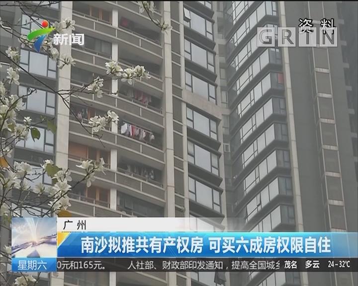 广州:南沙拟推共有产权房 可买六成房权限自住