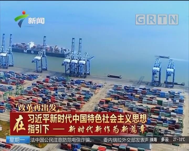 广州:国际航运中心建设再冲刺 深化国际强港战略