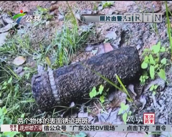 中山:村民挖出可疑物品 警方鉴定为废弃炸弹