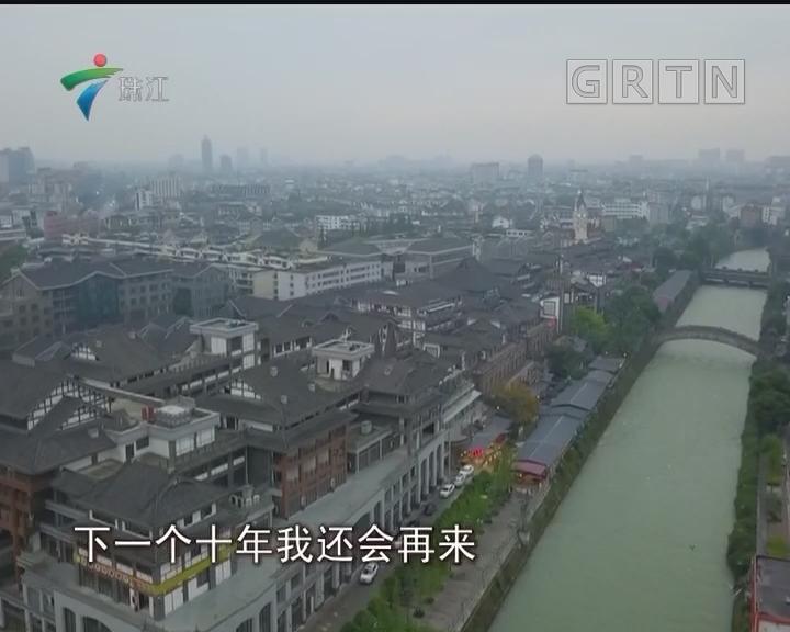 十年回访 都江堰焕然一新——广东消防救援队