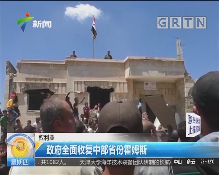 叙利亚:政府全面收复中部省份霍姆斯