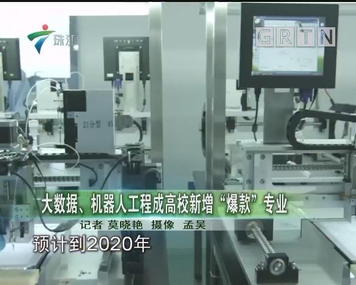 """大数据、机器人工程成高校新增""""爆款""""专业"""