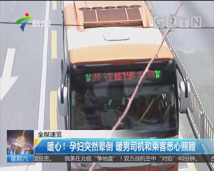 暖心!孕妇突然晕倒 暖男司机和乘客悉心照顾
