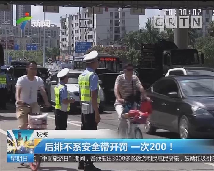 珠海:后排不系安全带开罚 一次200!