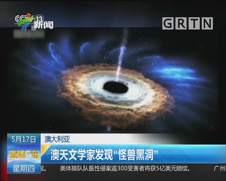 """澳大利亚:澳天文学家发现""""怪兽黑洞"""""""